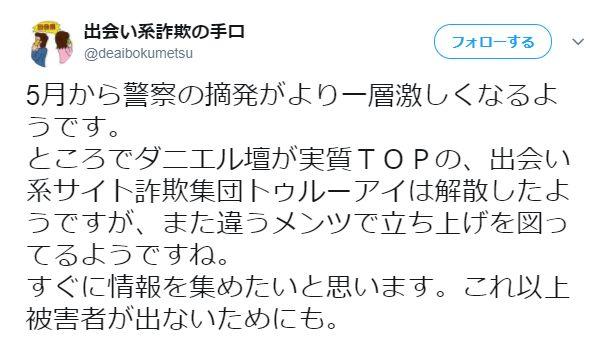 ダニエル壇氏の出会い系詐欺1
