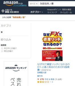 アマゾンの検索結果