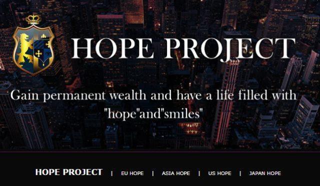 ホーププロジェクトのホームページ