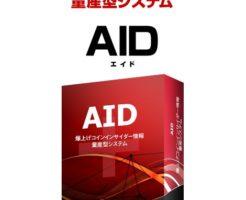 新井隼人氏のAID(エイド)