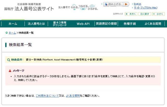 国税庁ページでの検索結果