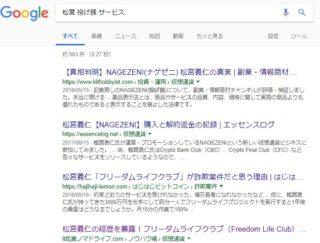 NAGEZENIの検索結果1
