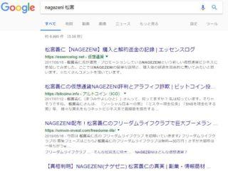 NAGEZENIの検索結果2