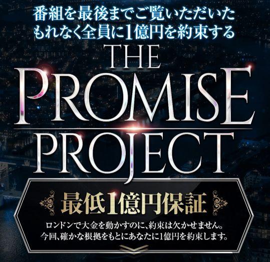 山口幸助氏のプロミス(promise)