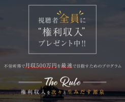 坂本ロマンのThe Rule