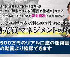 石川武幸の自動売買マネジメント