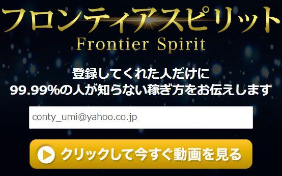 フロンティアスピリットのメールアドレス登録画面