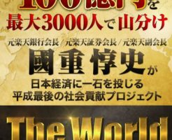 國重惇史と青木勝利のワールド