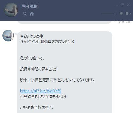 陣内弘樹氏のLINEメッセージ