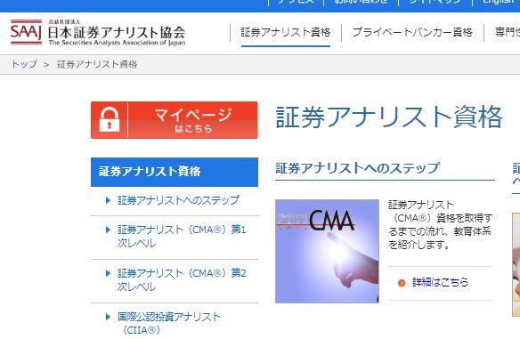 日本証券アナリスト協会