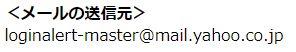 ログインアラートメールの送信元