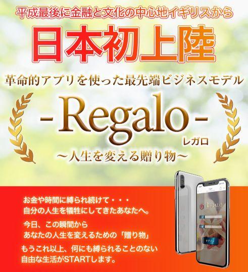 山口望のレガロ(Regalo)