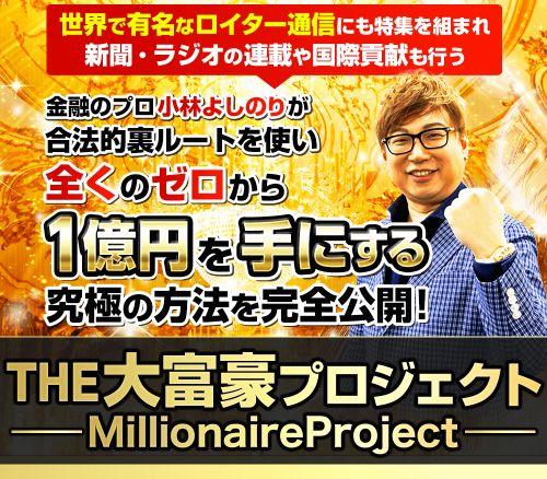 小林よしのりの大富豪プロジェクト