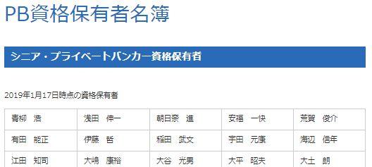 PB資格保有者名簿2