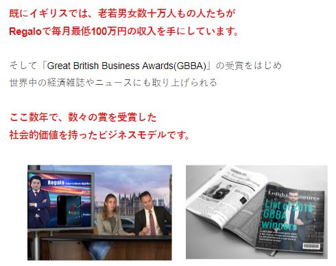 Great British Business Awards(GBBA)の掲載