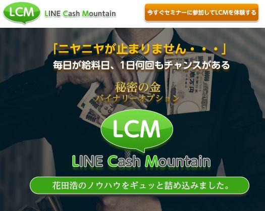 花田浩のLCM