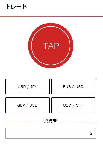 レジスタンスアプリのトップページ