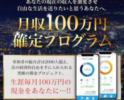 川本真義の月収100万円確定プログラム