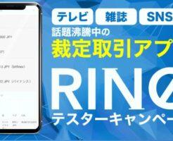 清水聖子のRINQアプリ