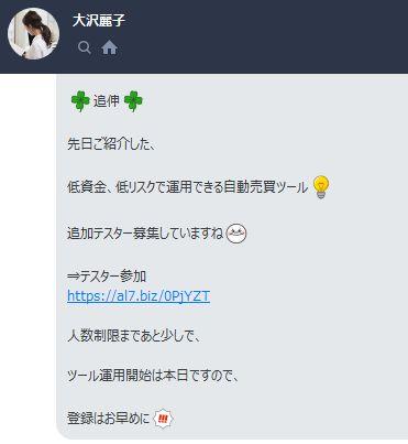 大沢麗子氏からのLINEメッセージ