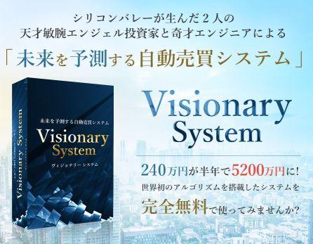 吉野真隆のヴィジョナリーシステム