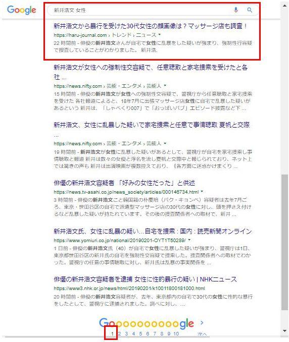 「新井浩文 女性」の検索結果