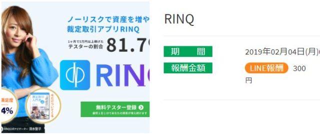 RINQの紹介報酬
