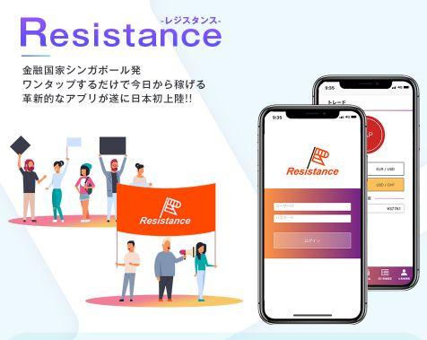 杉山直人のレジスタンスアプリ