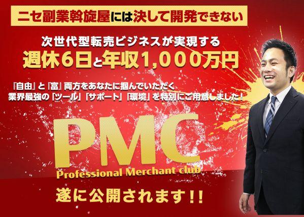 高山俊のPMC