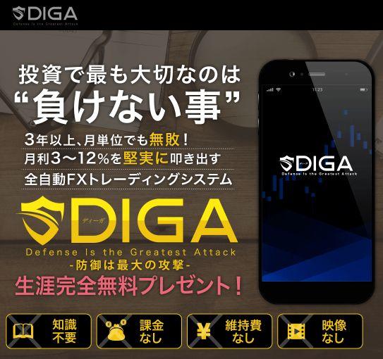 南勇気のDIGA(ディーガ)
