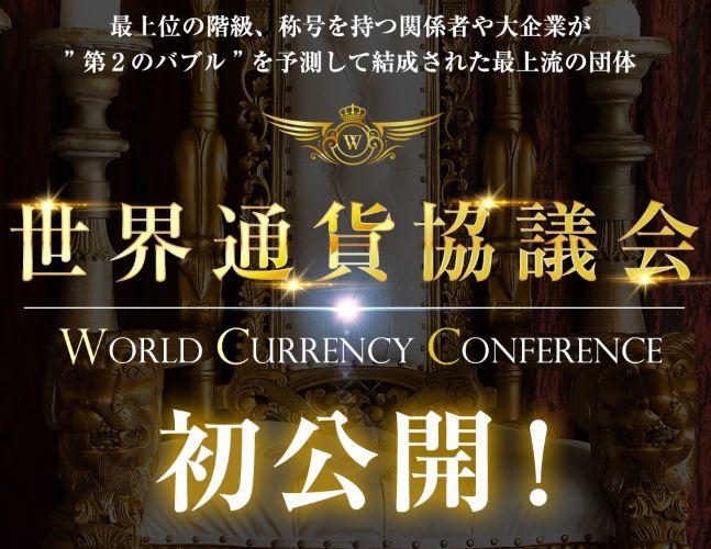 漆沢祐樹の世界通貨協議会(WCC)