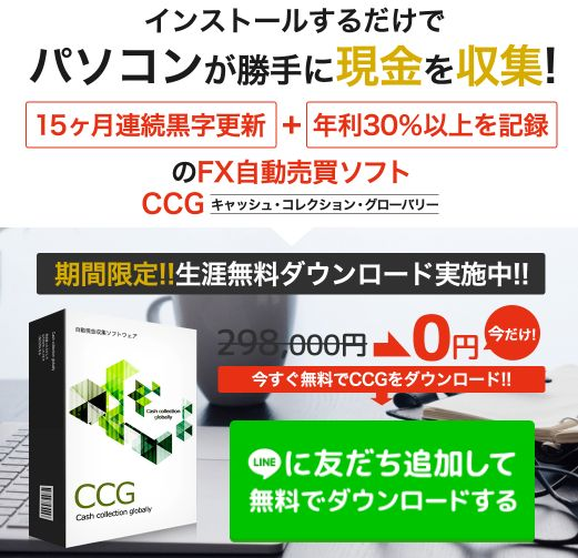 藤田勇のCCG(キャッシュ コレクション グローバリー)