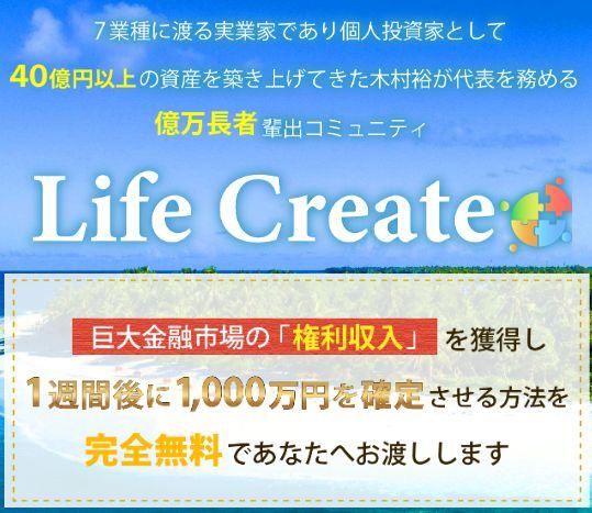 木村裕のLife Create