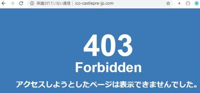 Castleのホームページ
