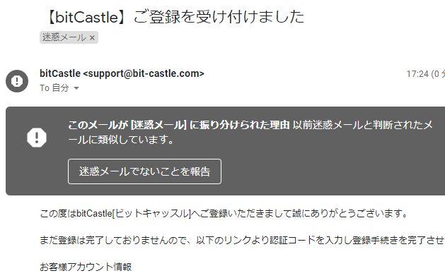 bitCastleからのメール
