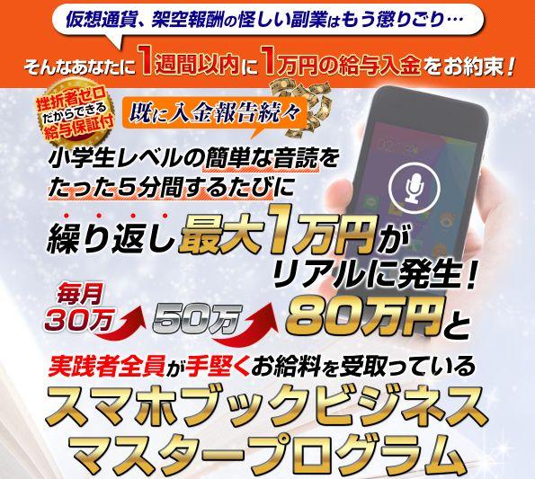 福田ゆりのスマホブックビジネスマスタープログラム