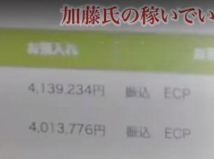 加藤一郎氏の入出金履歴