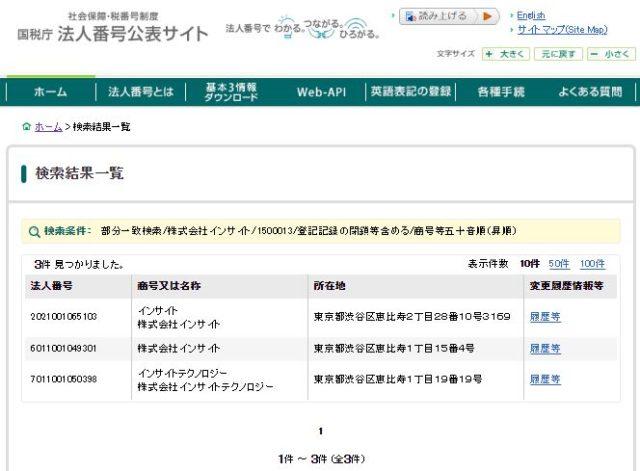 国税庁サイトでの検索結果