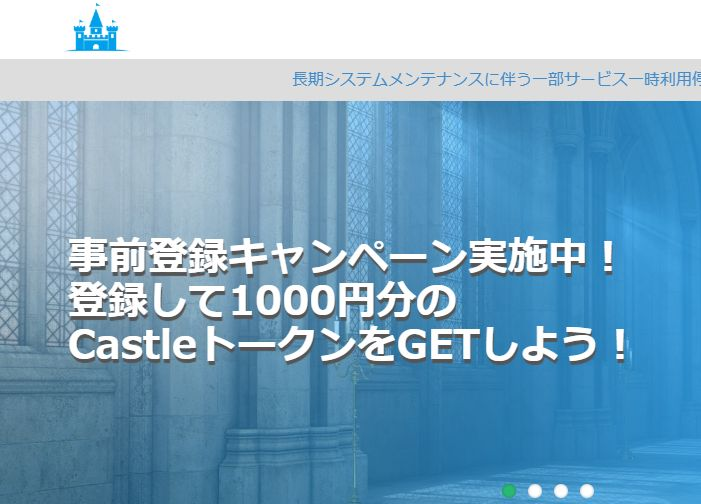 Castleトークン