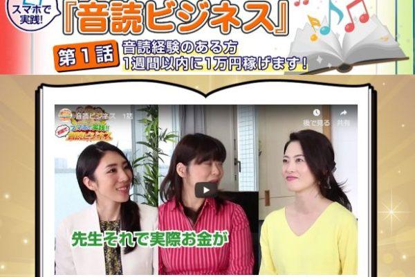 福田ゆりの音読ビジネスは副業詐欺です