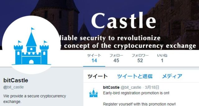 bitCastle公式ツイッター