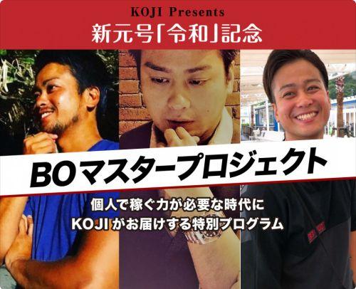 KOJIのBOマスタープロジェクト