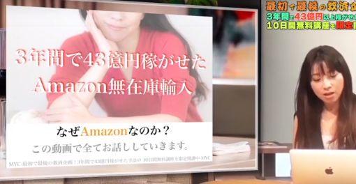 Amazon無在庫輸入