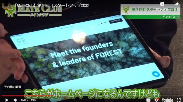 FOREST社のホームページ