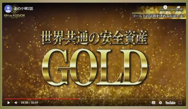 金のトレード