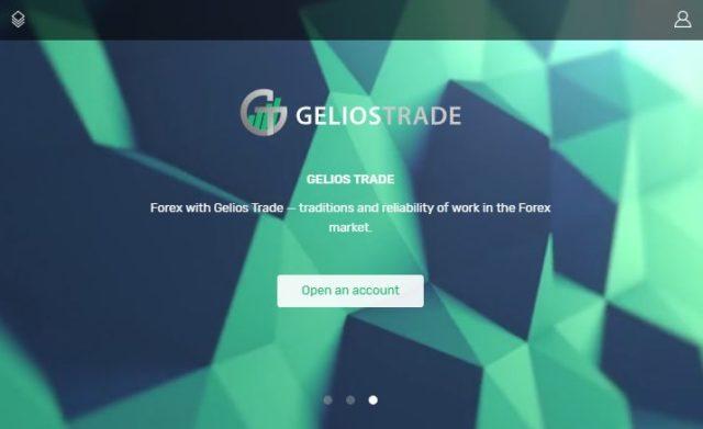 ゲリオストレード(Gelios Trade)