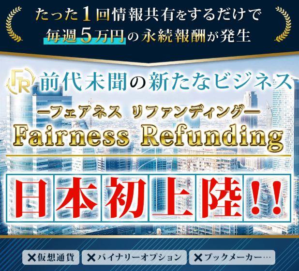 矢田真一郎のフェアネス リファンディング(FR)
