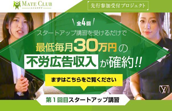 佐藤愛子のMATE CLUB