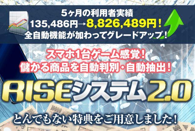相馬琥太郎(コタロー)のRISEシステム