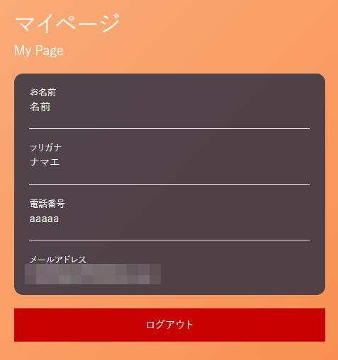 WESULTアプリのアカウント情報